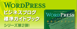 WordPressビジネスブログ標準ガイドブックバナー